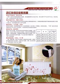 千惠远红外电暖壁画